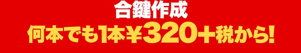合鍵作成何本でも1本¥320+税から!
