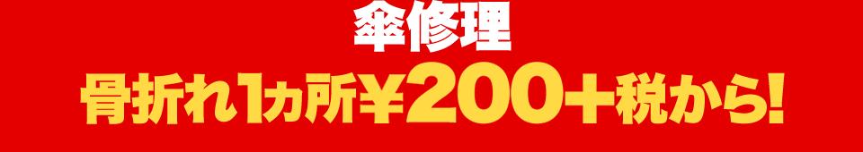 傘修理骨折れ1ヶ所¥200+税から!