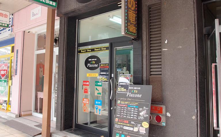 プラスワン堺筋南久宝寺店(1)